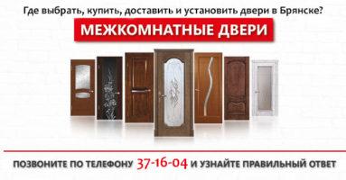 Салон магазин дверей - 1дверной - магазины качественных элитных дверей в Брянске